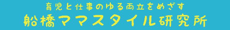 船橋ママスタイル研究所